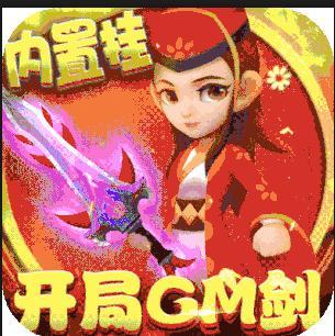 天天狙击开局GM剑版v1.2