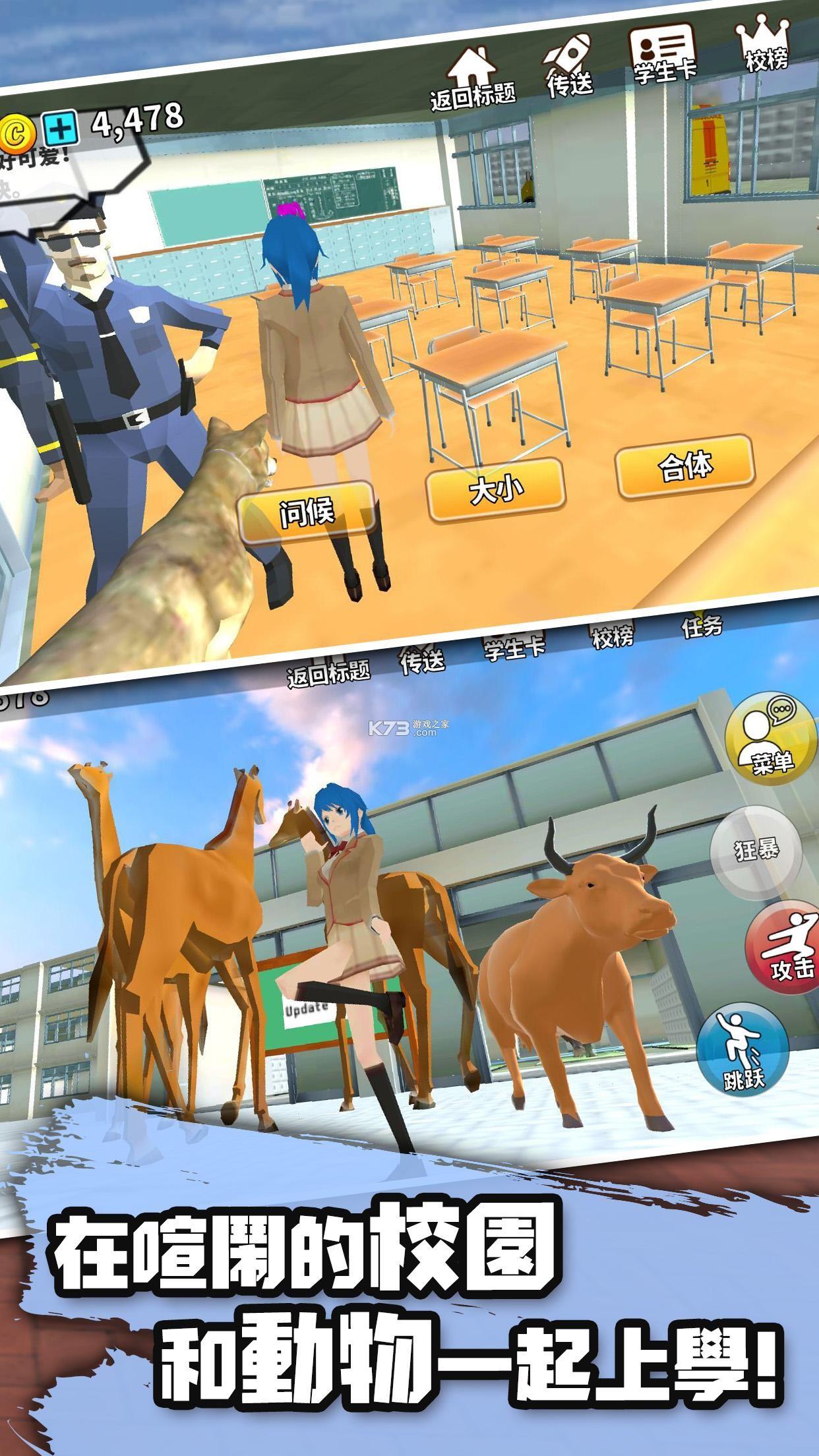動物校園模擬器 v1.0.1 安卓中文版 截圖