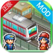 箱庭铁道物语破解版v1.3.3