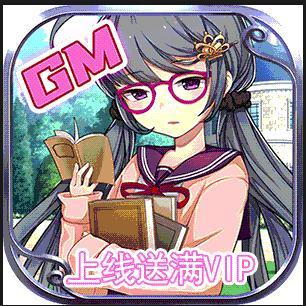 雷霆少女战队gm特权版v1.0.0
