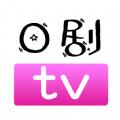 日剧通tv版软件v1.0