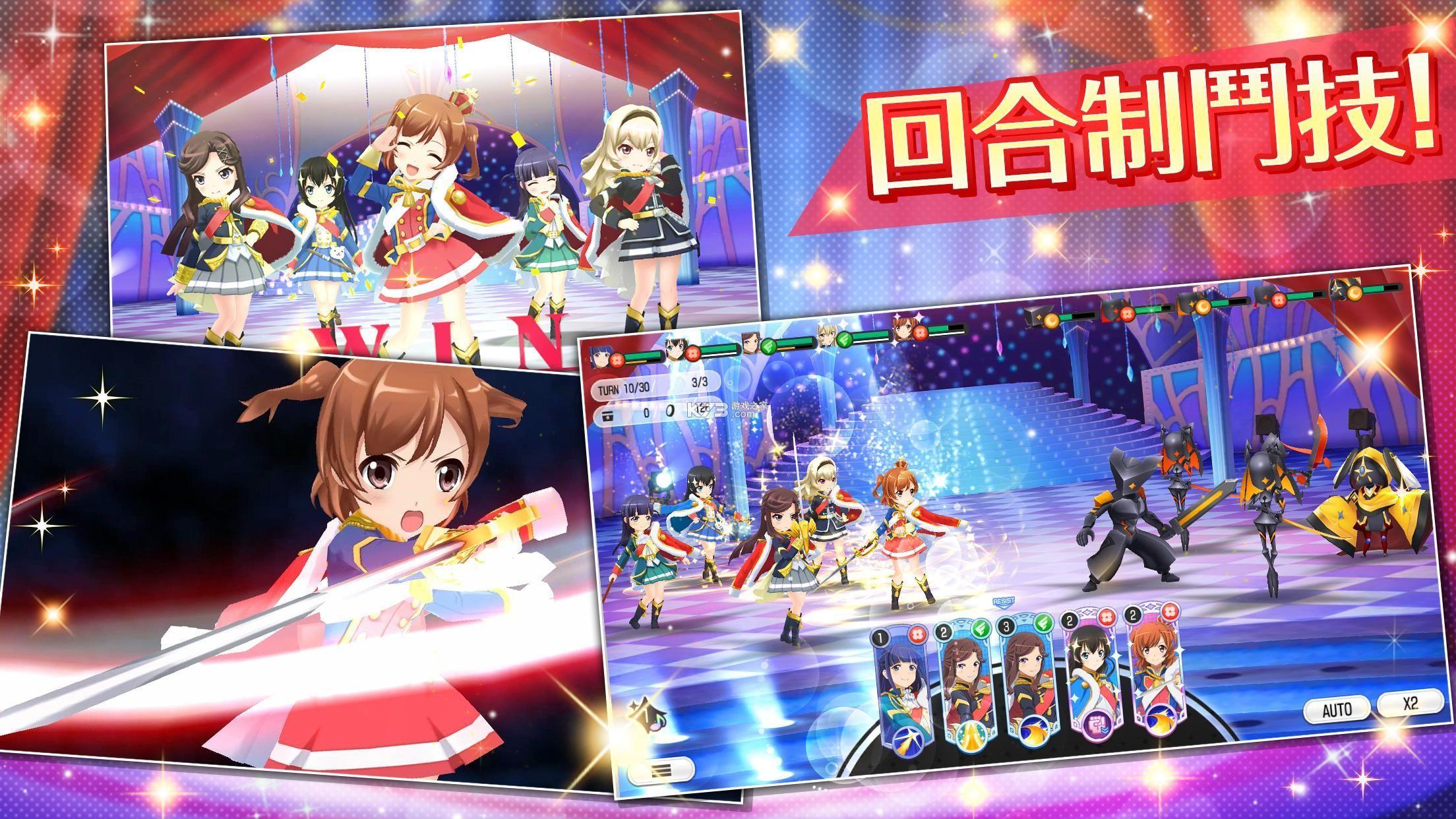 少女歌劇 v1.0.20 臺服最新版 截圖