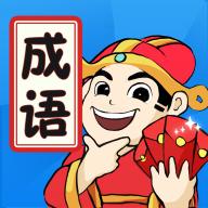 天天消成语红包版v4.0.4