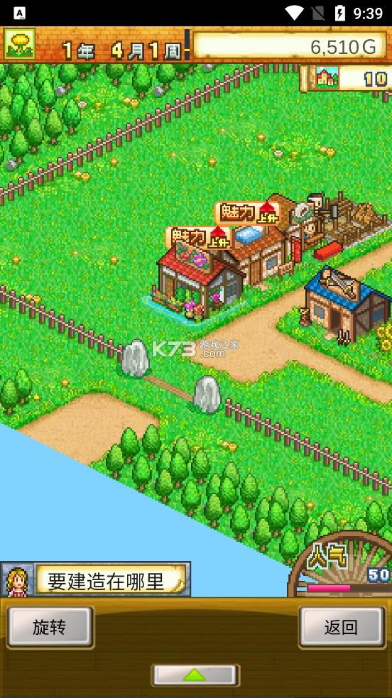 冒險村物語 v2.2.1 無限點數版 截圖