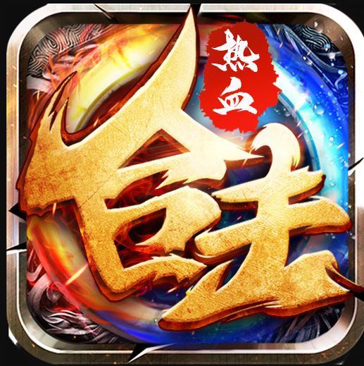 热血合击手机版安卓版v1.0.5