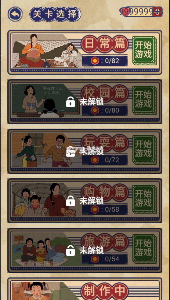 王藍莓的幸福生活 v1.0.31 無限金幣破解版 截圖