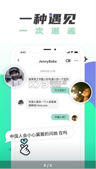 遥望社交 v3.2.11 手机正式版 截图