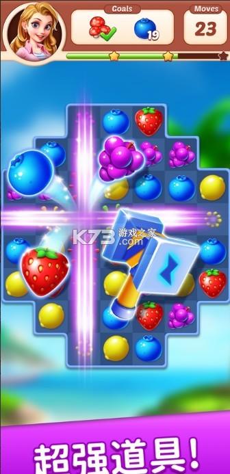 水果愛消消 v1.9.0 手機最新版 截圖