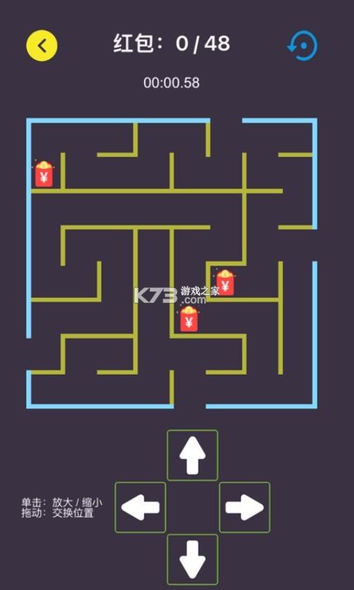 紅包計劃 v1.0 游戲 截圖