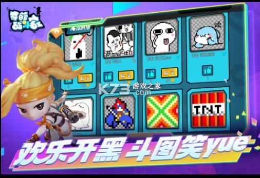 奇葩戰斗家 v1.45.0 下載游戲更新版本 截圖