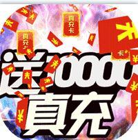 武器之王送10000真充版v2.0.0