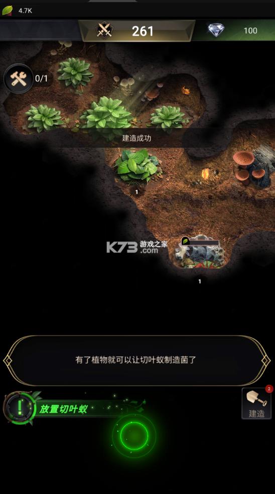 小小蟻國 v1.0.0.1 破解版 截圖