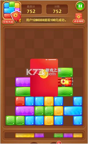 歡樂消方塊 v3.0 紅包版 截圖