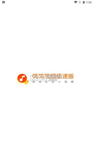 鸣鸣视频极速版 v4.2.6.0.1 app 截图