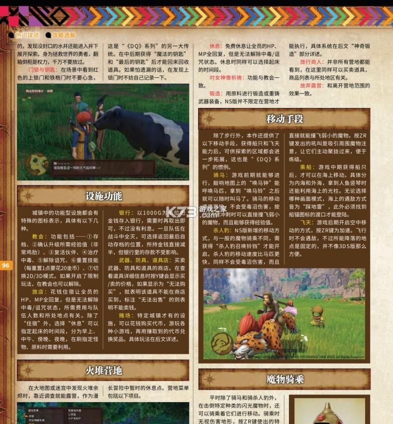 勇者斗恶龙11s 官方中文攻略书pdf下载 截图