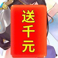 剑仆契约送千元充值卡版v1.0