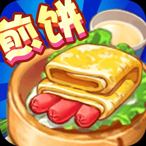 煎饼果子来一套 v1.0.5 游戏
