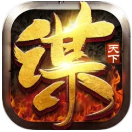 奇谋定天下计定九州游戏v1.0