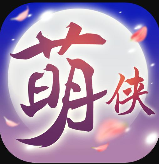 萌侠挂机 v1.0.0.8 安卓版