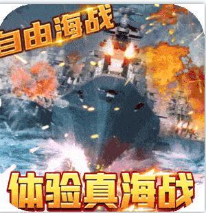 王牌戰艦送真充卡版v4.0.0.2