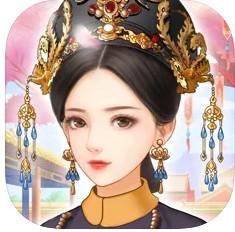 参见皇后娘娘 v1.0 手游最新版