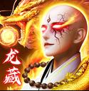 诛神传 v2.0.0 游戏