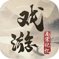 戏游南宋记忆 v1.0.1 最新版