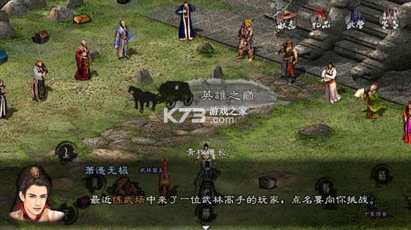 英雄群侠传2 v6.7.7 破解版 截图