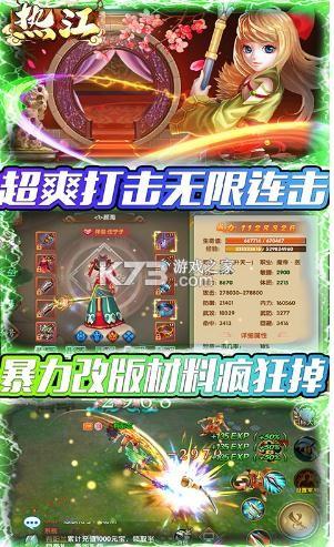 热江 v1.0.0 送5K真充版 截图