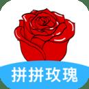 玫瑰拼拼分红游戏v1.3.0