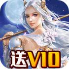九天诛魔ios送神兽神器版v1.0.0