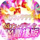 雄霸武神ios高爆版v1.0.0