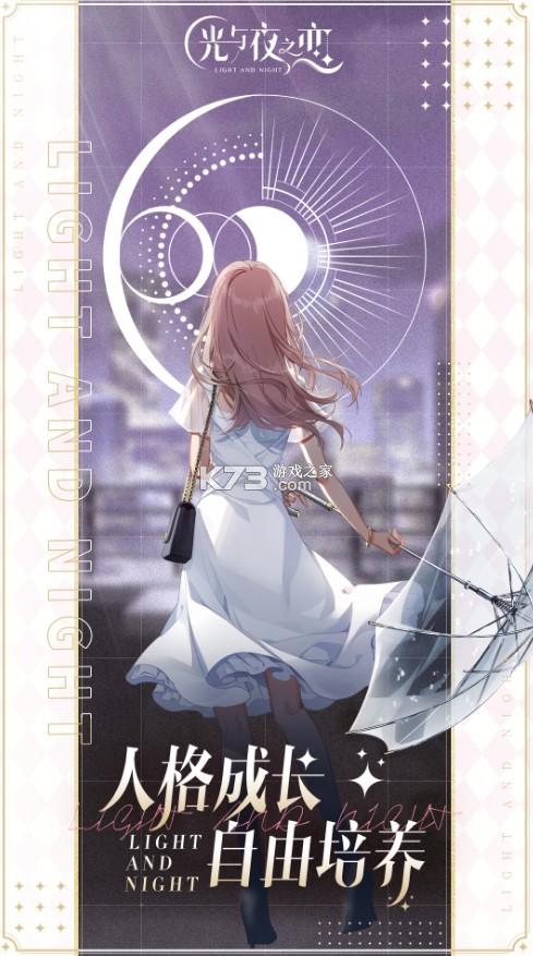 光与夜之恋 v1.8.0618 公测版 截图