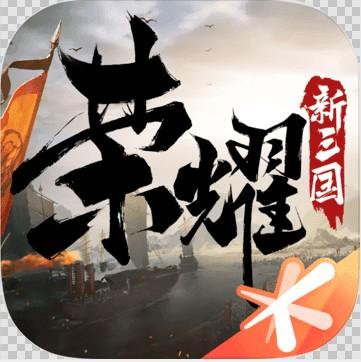 荣耀新三国iosv1.0.21