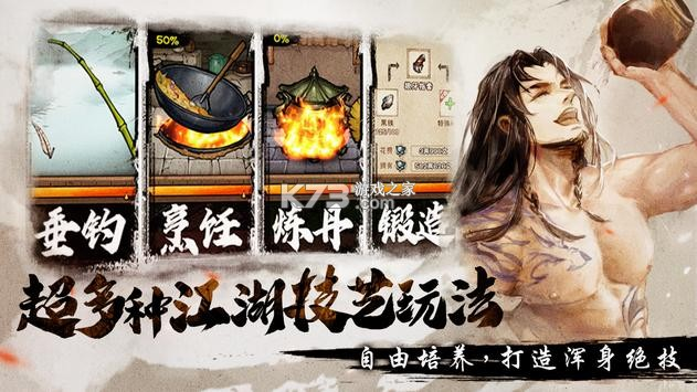 烟雨江湖 v0.124.31821 台服中文版 截图