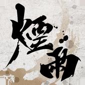 烟雨江湖 v0.124.31821 台服中文版