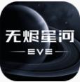 星戰前夜無燼星河手機版v1.8.10