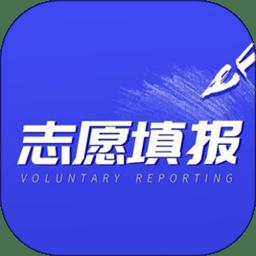 高考志愿填报专家appv2.1.6