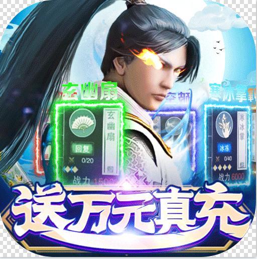 青龍偃月刀送萬元充值卡版v1.0.0
