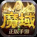魔域手游网易版v9.7.0