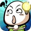 成语大脑洞 v1.0.0 游戏