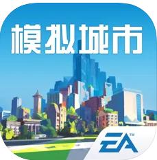 模拟城市我是市长手机版v0.53.21319.18761