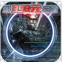 暴走战姬上线送998充值版下载v28.0.1