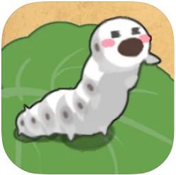 小小养蚕师苹果版v0.10.0