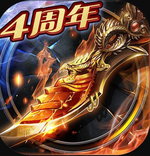 烈焰龍城仙峰游戲v8.5