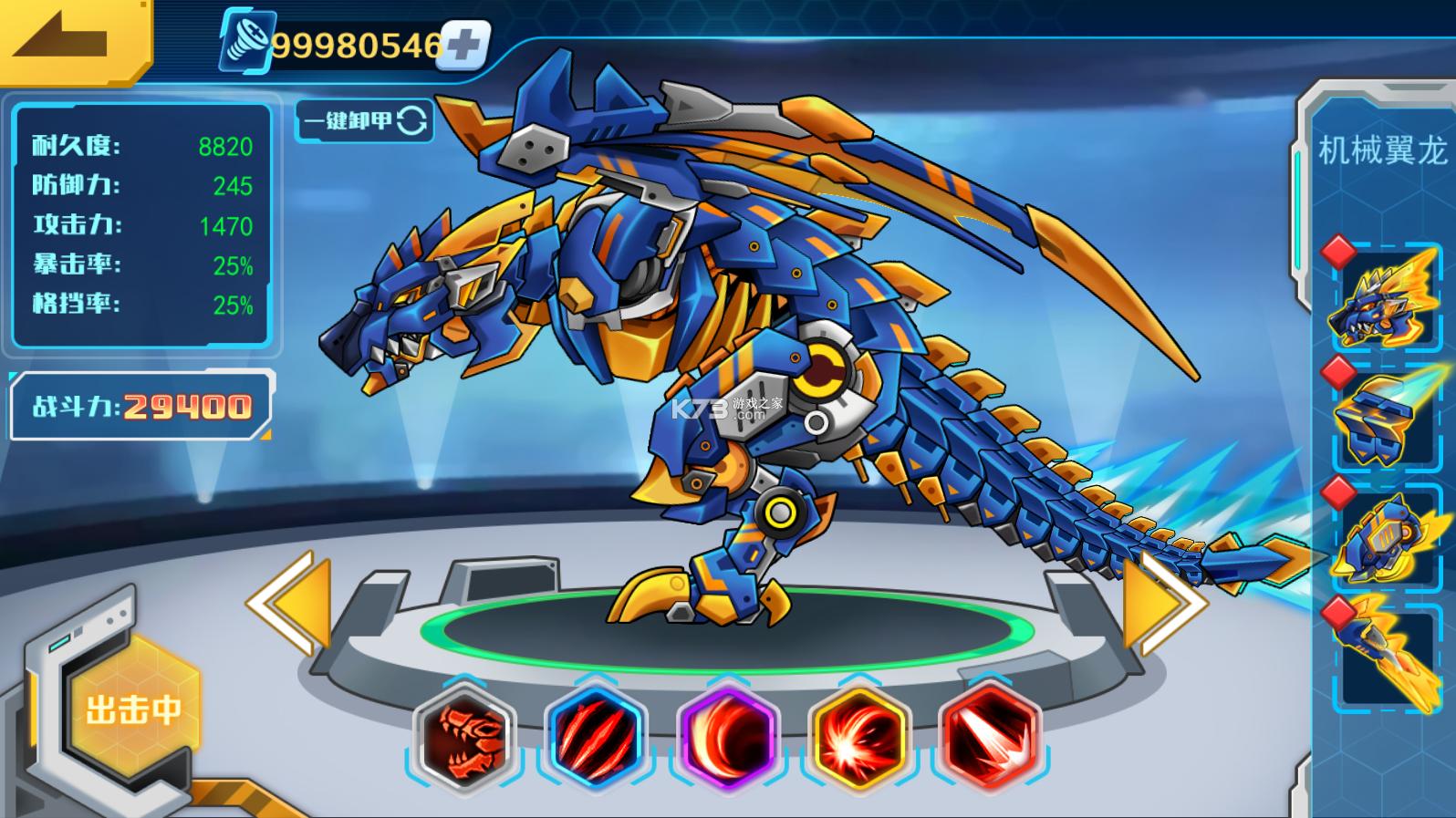 机甲斗兽场 v1.0.0 游戏破解版 截图