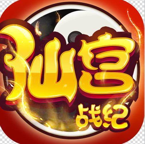 仙宫战纪GM版v1.0.1
