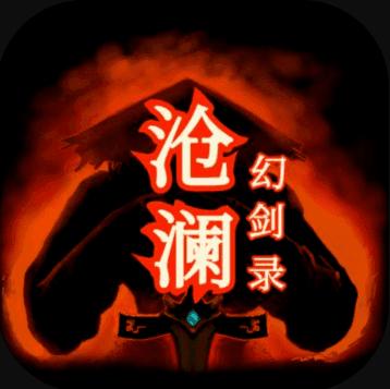 沧澜幻剑录 v1.07 游戏