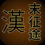 汉末征途 v1.1.8 游戏