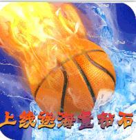 老铁篮球无限钻石版v5.0.1